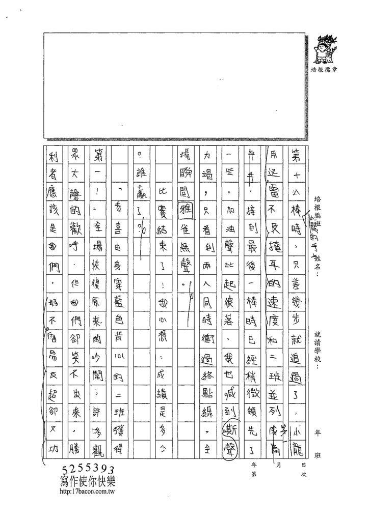 107WA310張嘉芯 (2).tif