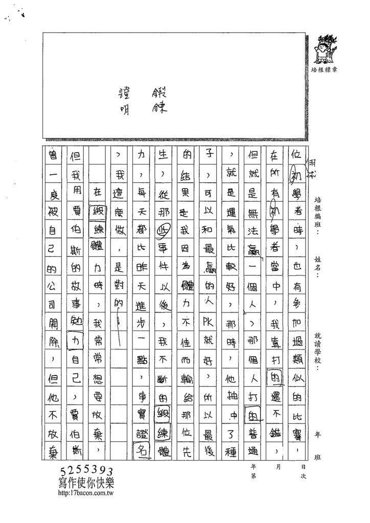 107WA310趙韋媜 (2).tif