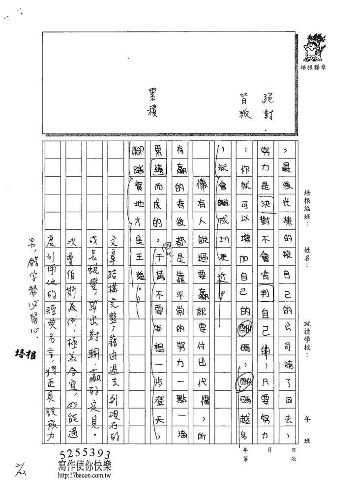 107WA310趙韋媜 (3).tif