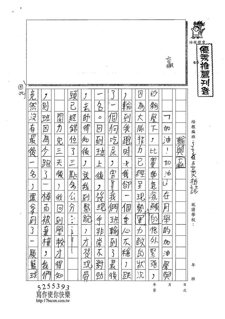 107WA310黃柏諺 (1).tif