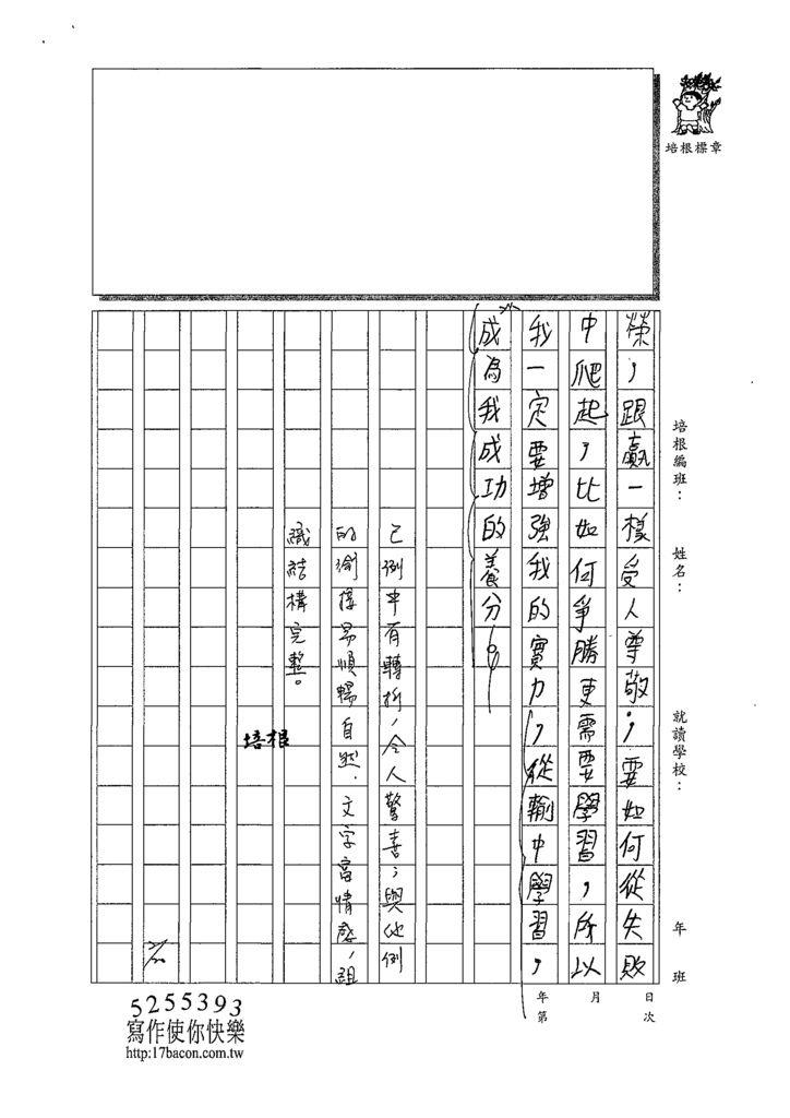 107WA310黃柏諺 (3).tif
