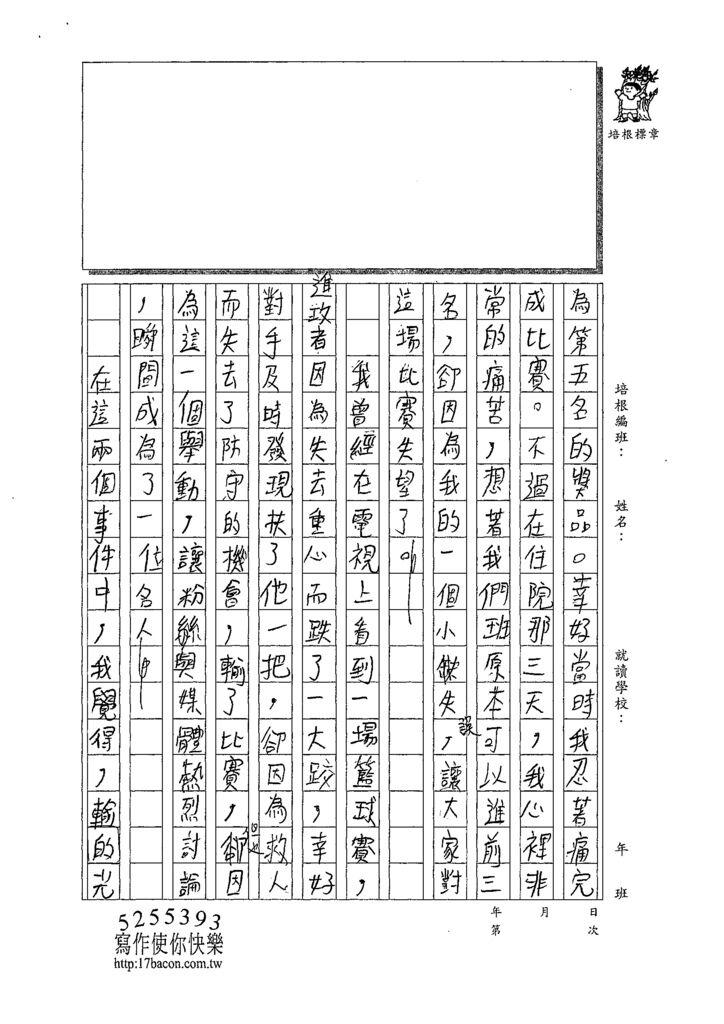 107WA310黃柏諺 (2).tif