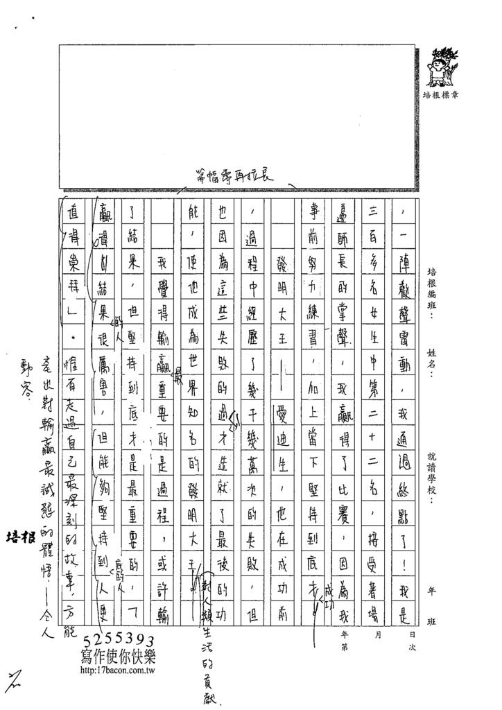 107WA310鄭翔尹 (2).tif
