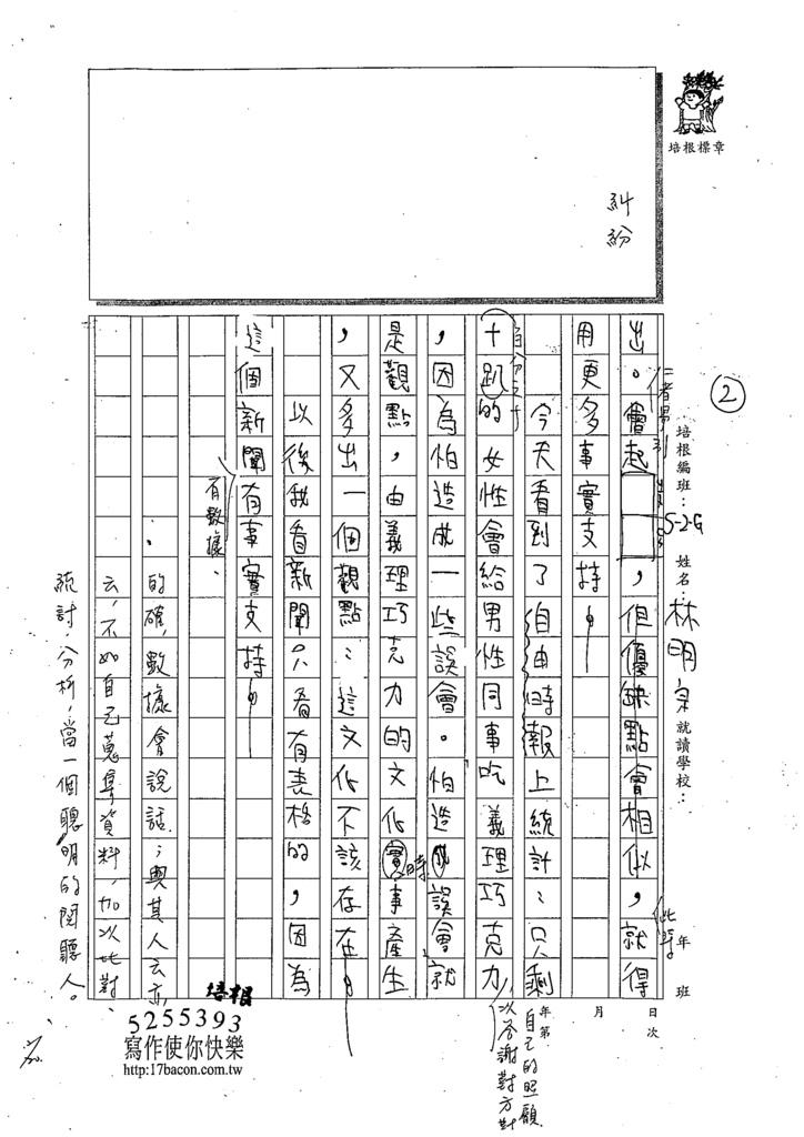 107WA310林明宗 (2).tif