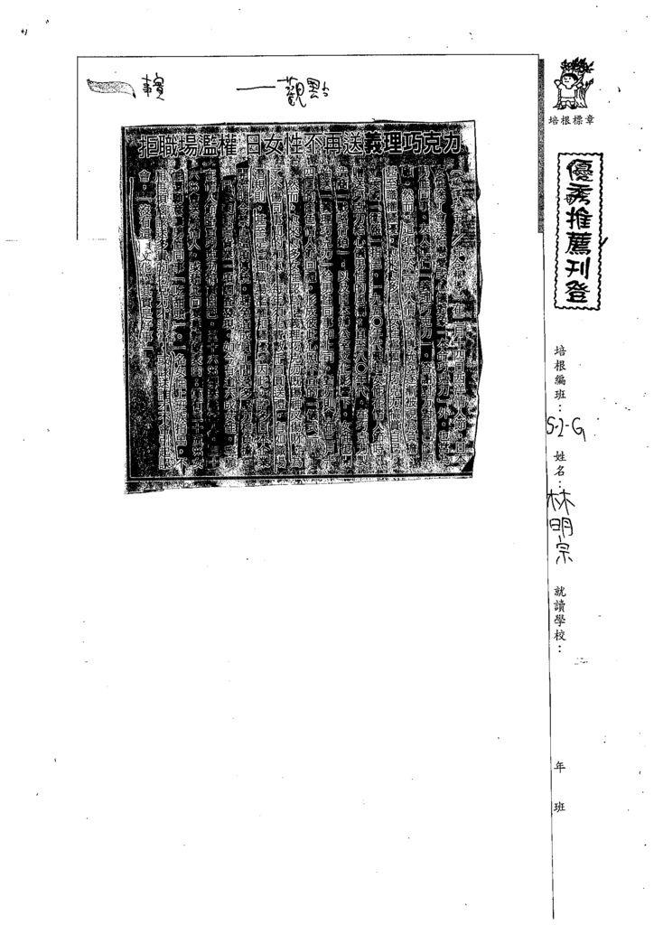 107WA310林明宗 (3).tif