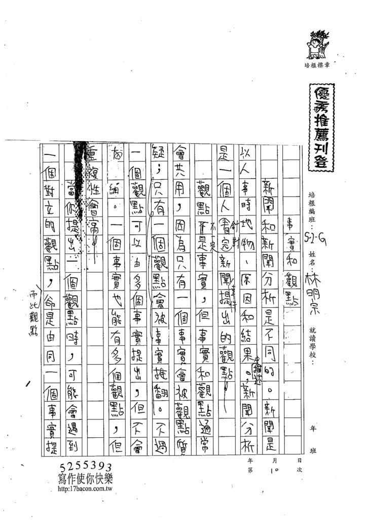 107WA310林明宗 (1).tif