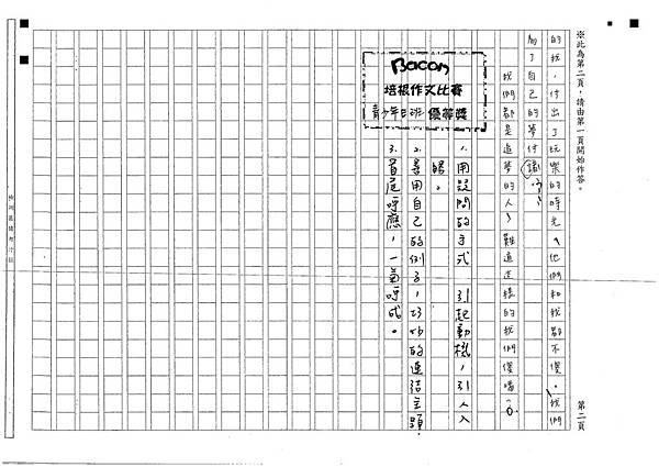 107WE305吳沛穎 (2).jpg