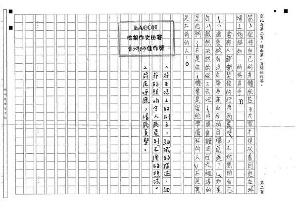 107WE305胡弘毅 (2).jpg