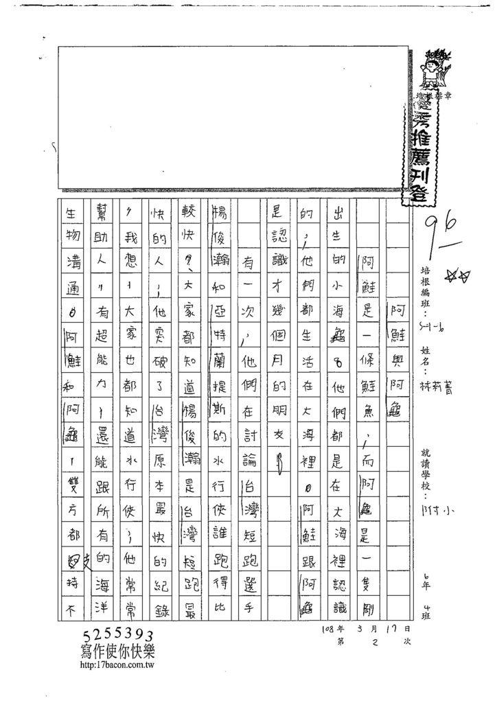 107W6401林莉菁 (1).jpg