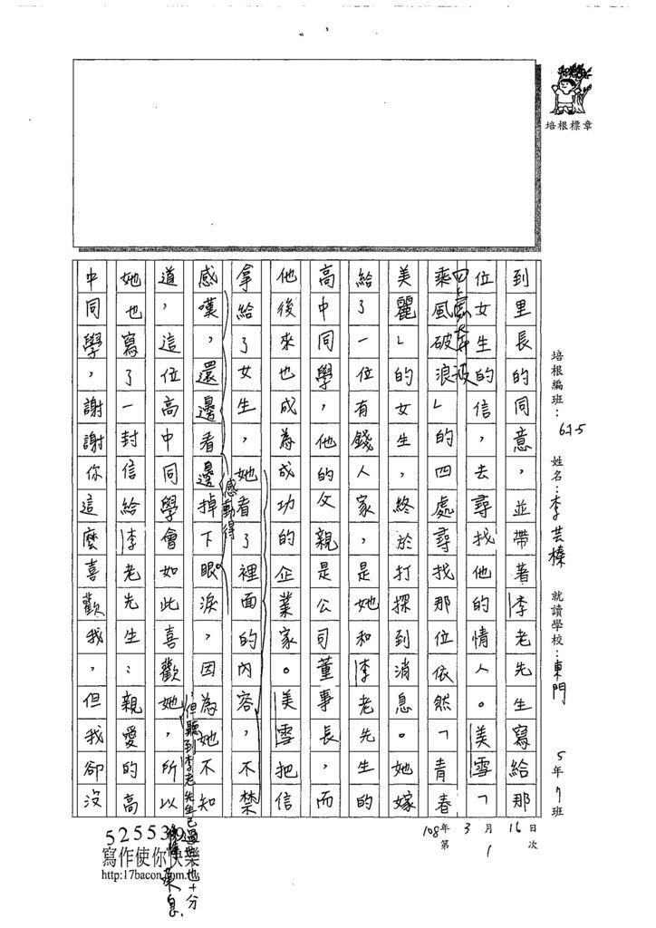 108W5401李芸榛 (2).jpg