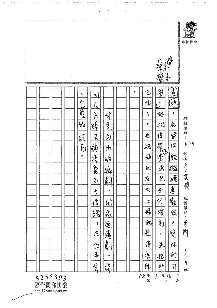108W5401李芸榛 (3).jpg