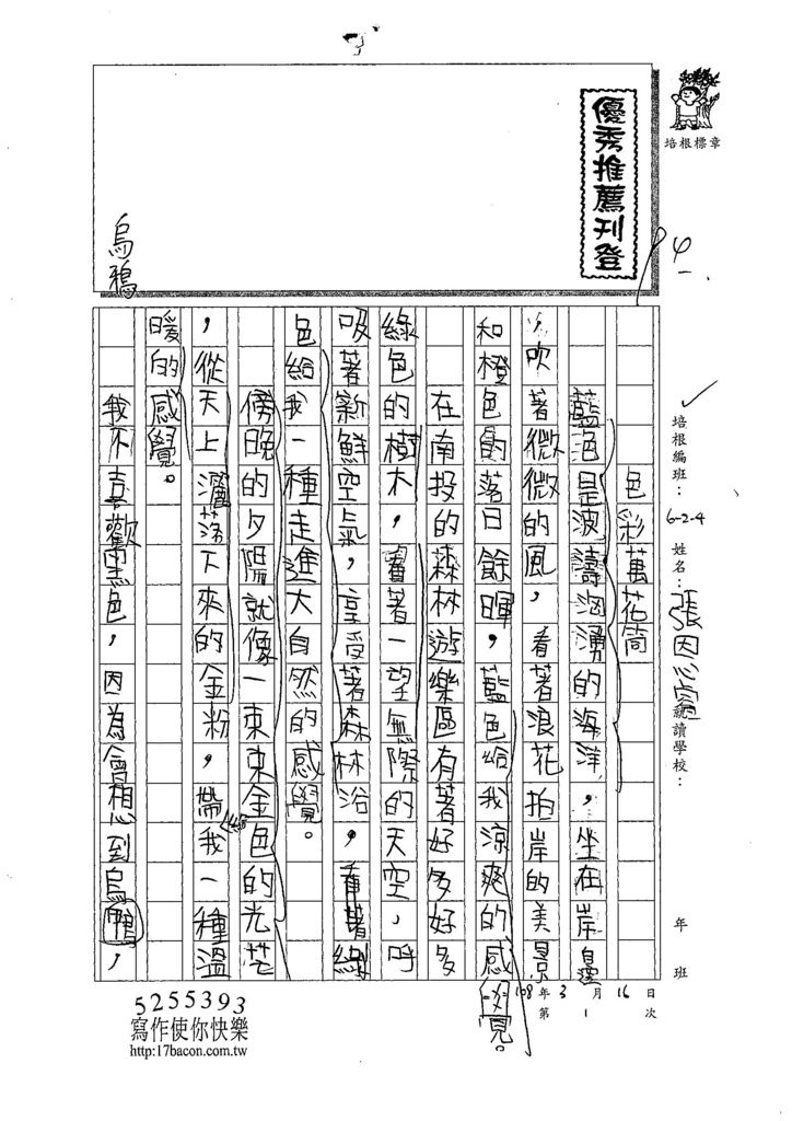 108W4401張恩睿 (1).jpg