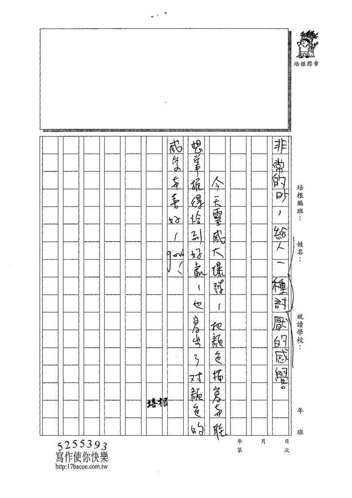 108W4401張恩睿 (2).jpg