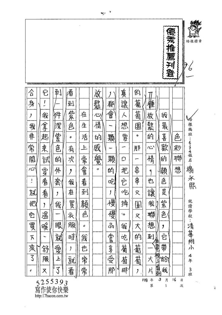 108W4401楊永熙 (1).jpg