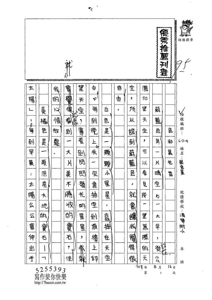 108W4401蔡宜蓁 (1).jpg