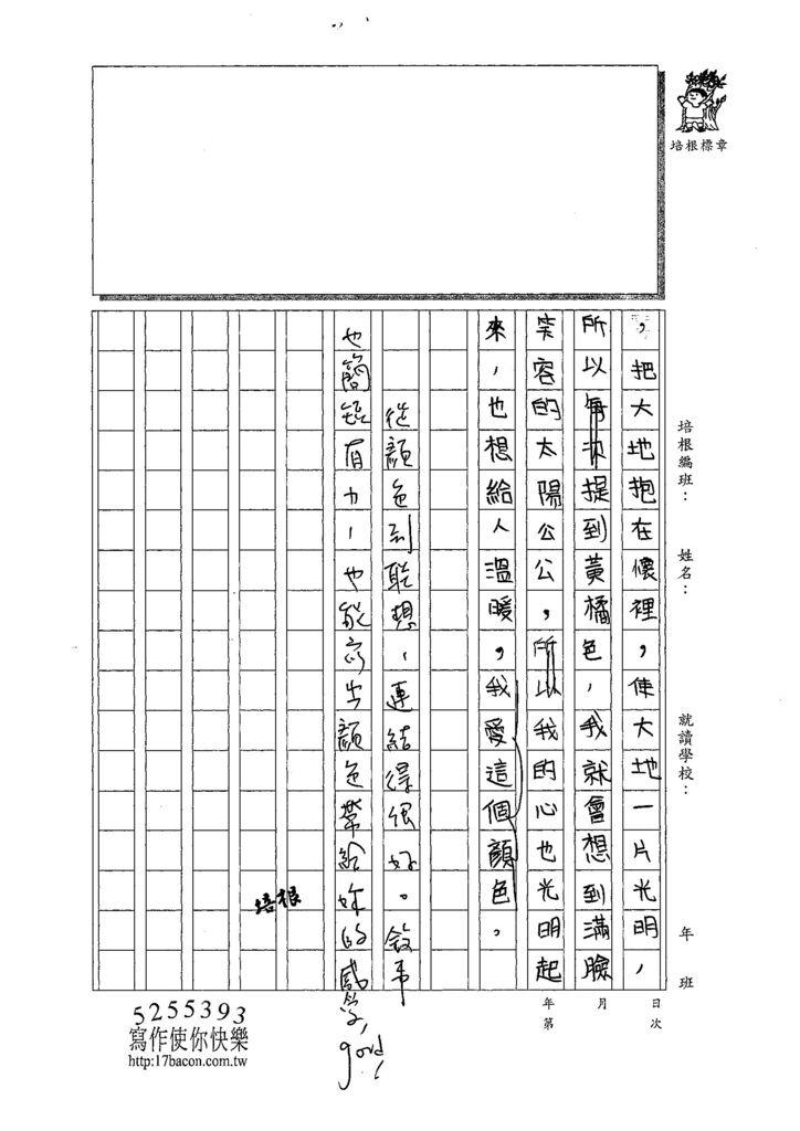 108W4401蔡宜蓁 (2).jpg