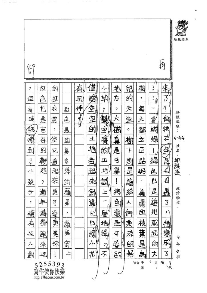 108W4401邱詩芸 (2).jpg