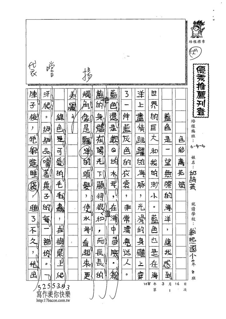 108W4401邱詩芸 (1).jpg