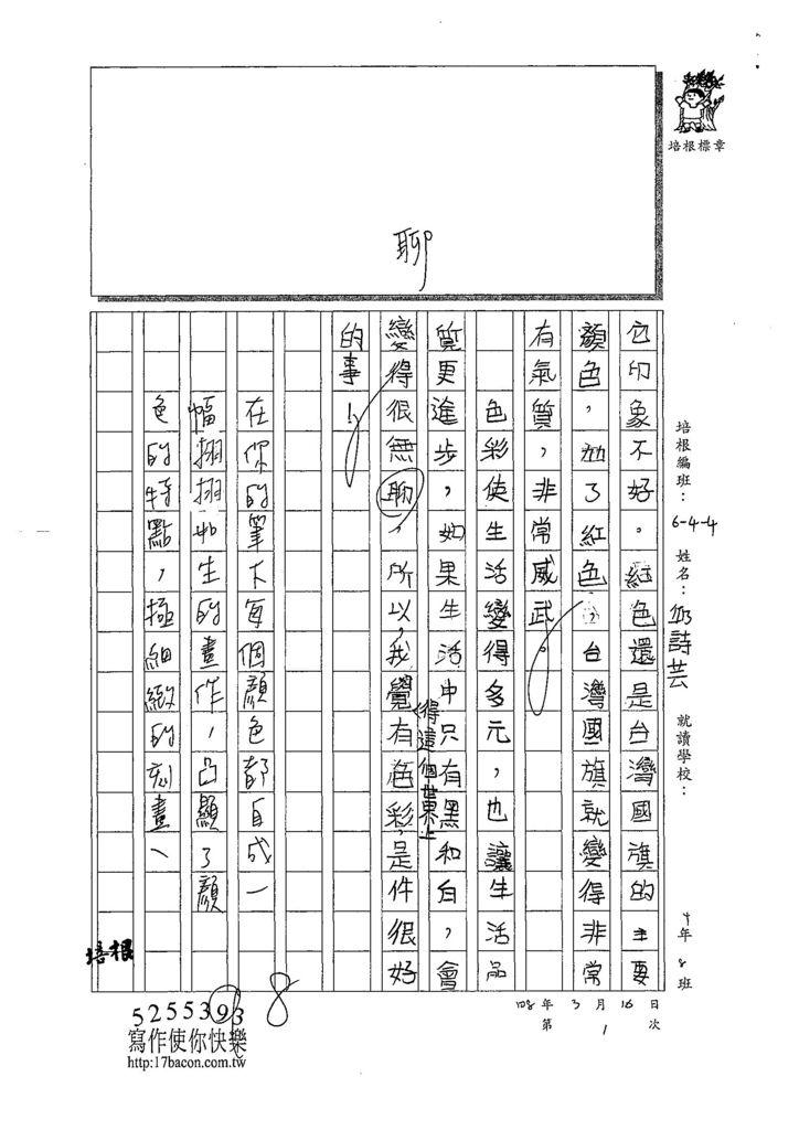 108W4401邱詩芸 (3).jpg