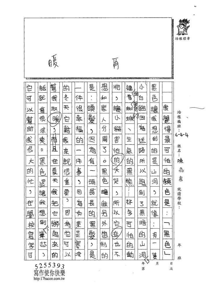 108W4401陳品言 (3).jpg