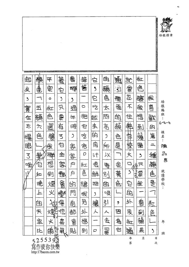 108W4401陳品言 (2).jpg