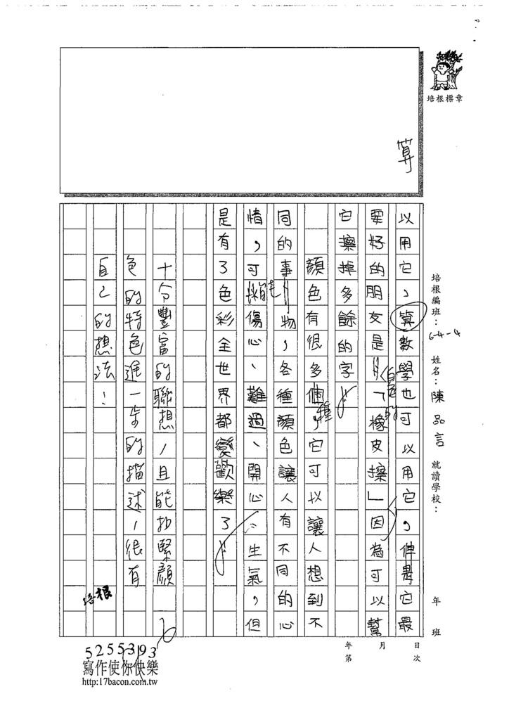 108W4401陳品言 (4).jpg