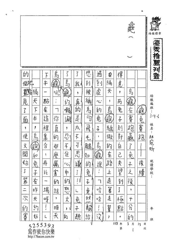 108W6401林宛昕 (1).jpg