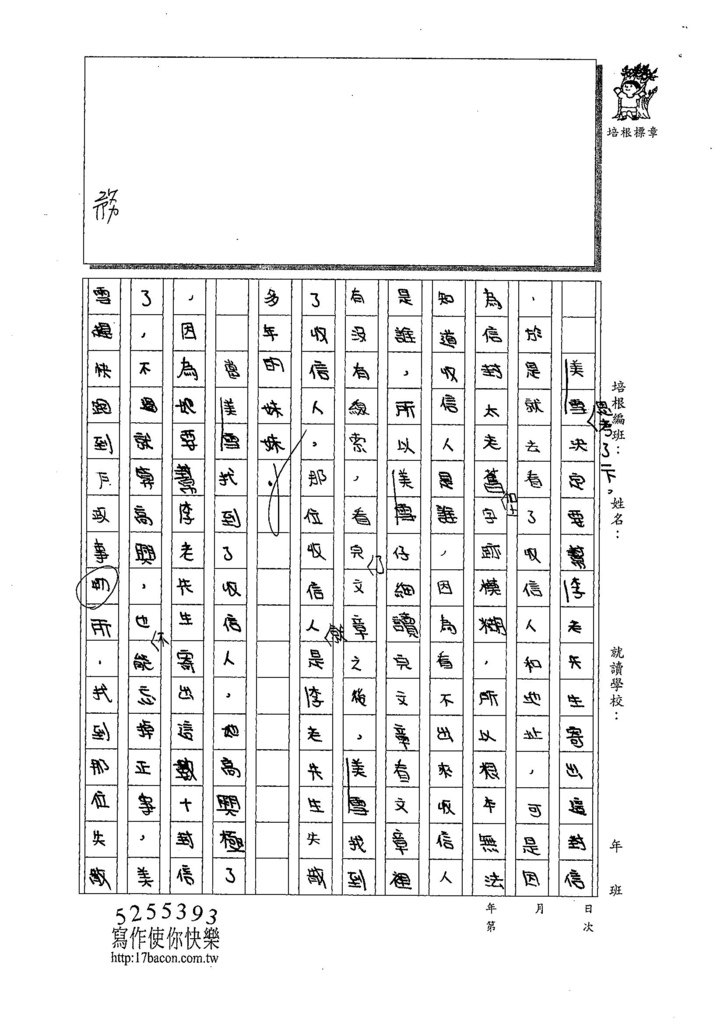 108W5401劉亭妤 (2).jpg
