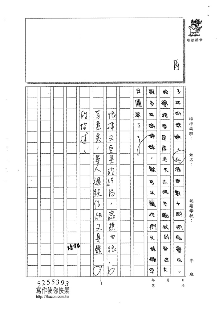 108W5401劉亭妤 (3).jpg