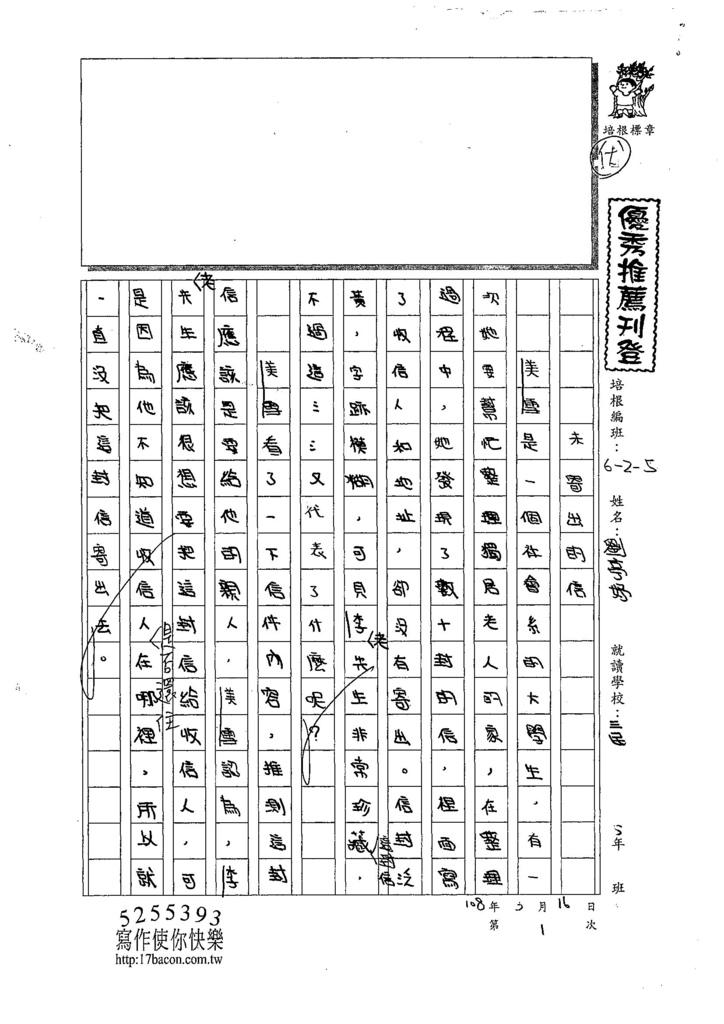 108W5401劉亭妤 (1).jpg