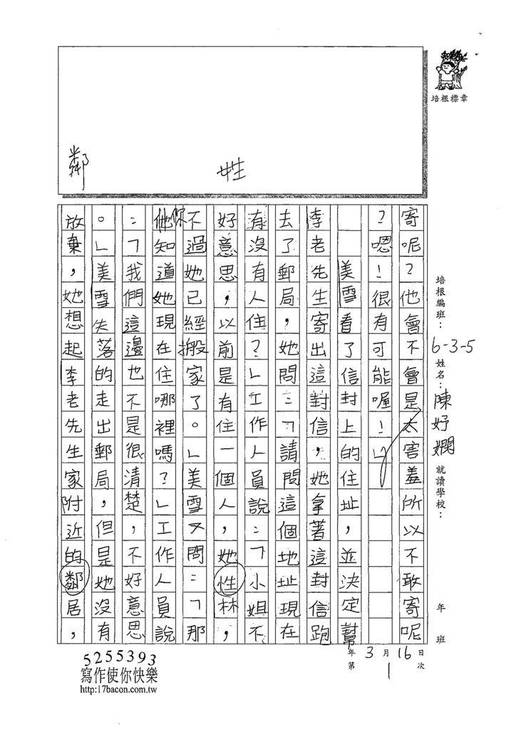 108W5401陳妤嫻 (2).jpg