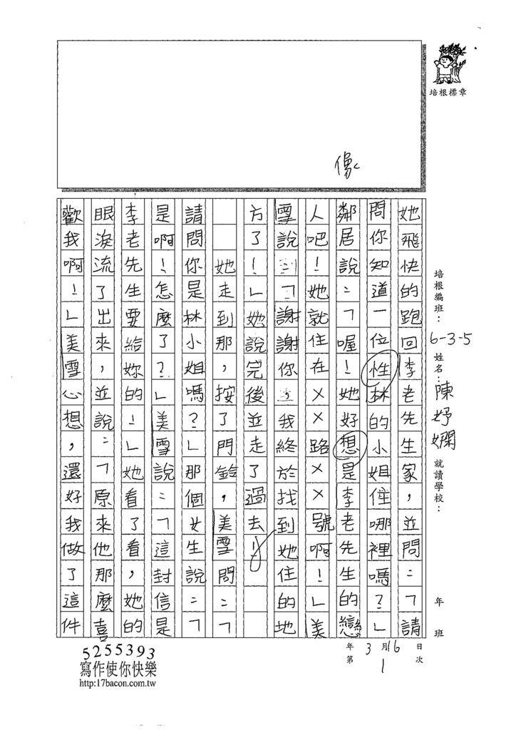 108W5401陳妤嫻 (3).jpg