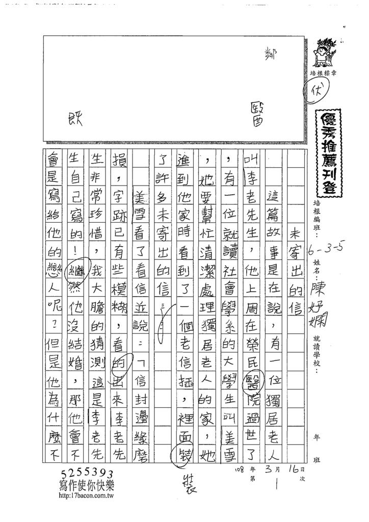 108W5401陳妤嫻 (1).jpg