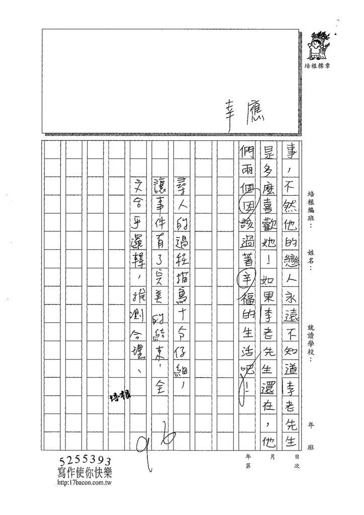 108W5401陳妤嫻 (4).jpg