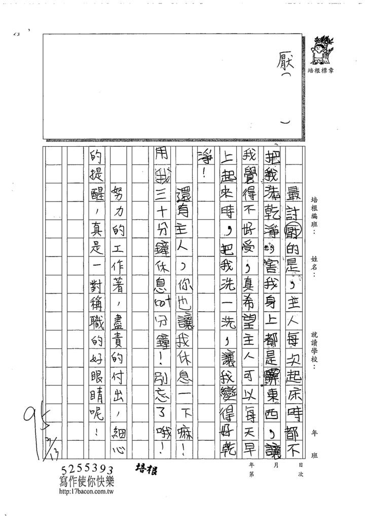 108W3401萬奕岑 (2).jpg