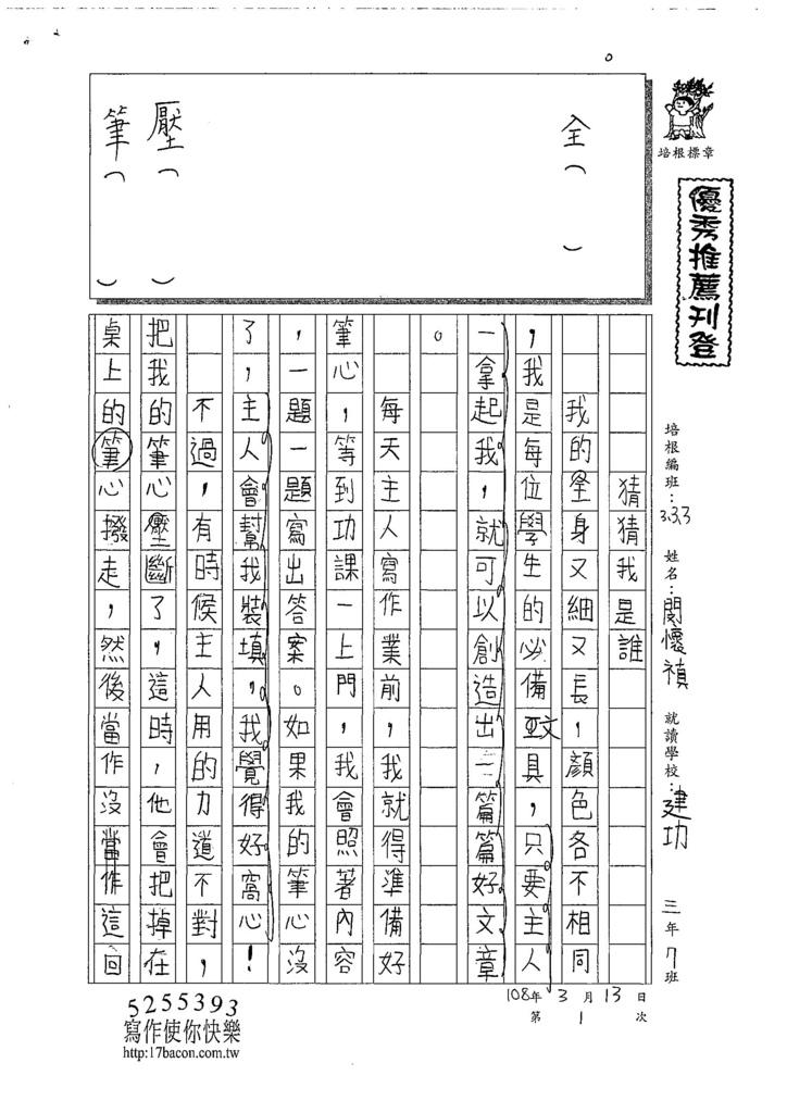 108W3401閔懷禛 (1).jpg