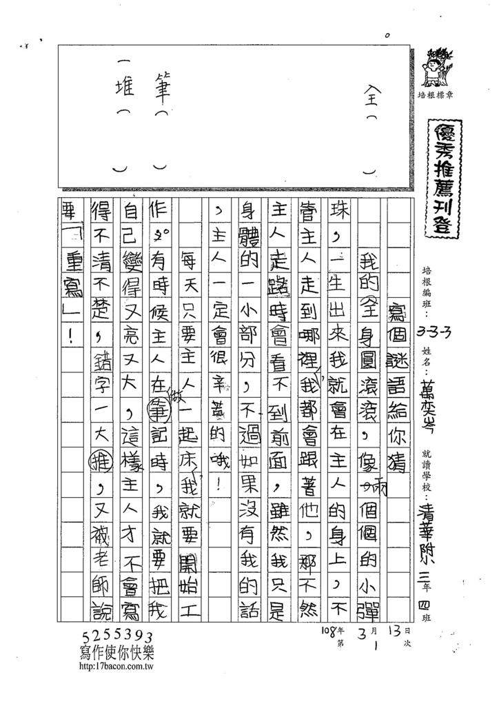 108W3401萬奕岑 (1).jpg