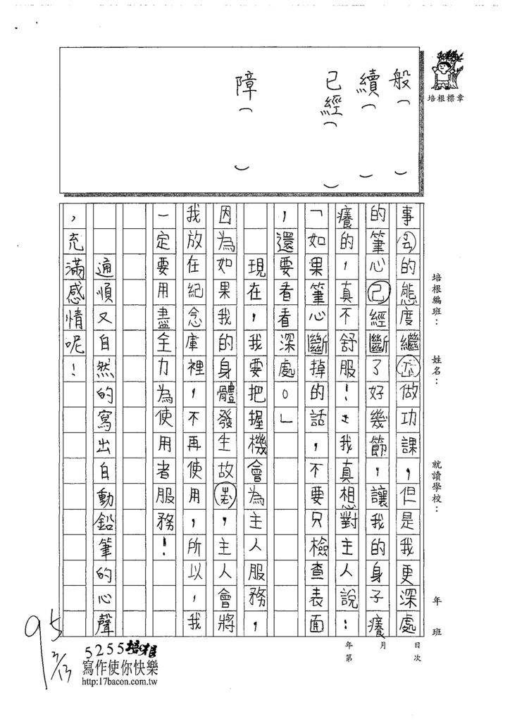 108W3401閔懷禛 (2).jpg