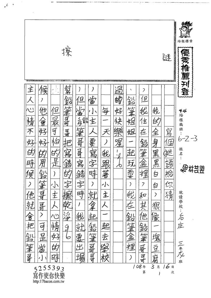 107W3401林芸翌 (1).jpg