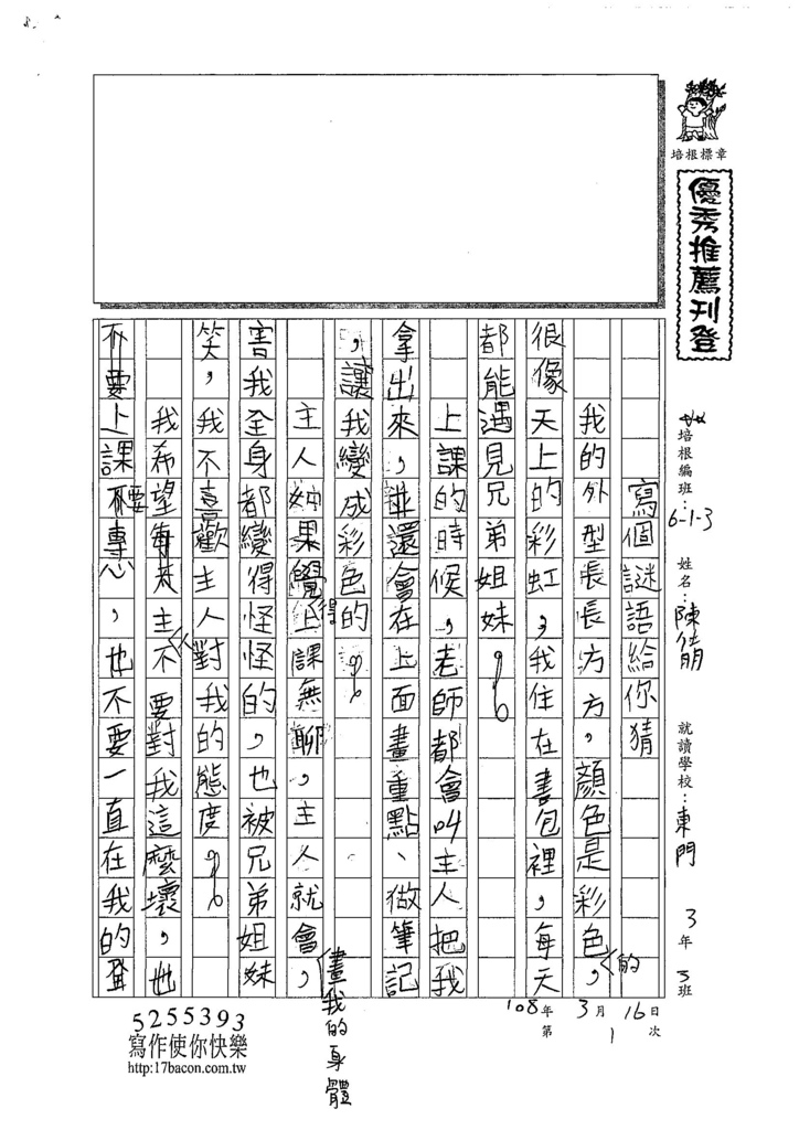 107W3401陳仕朋 (1).jpg