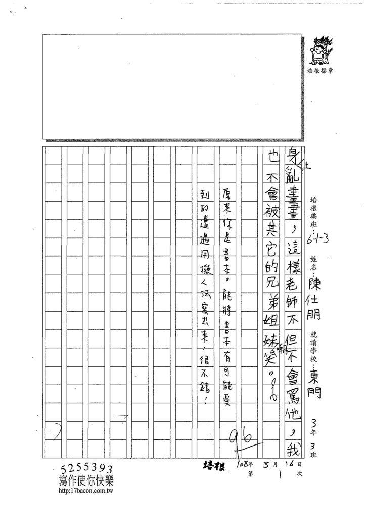 107W3401陳仕朋 (2).jpg
