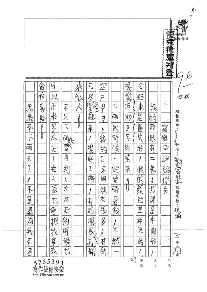 107W3401劉宥萱 (1).jpg