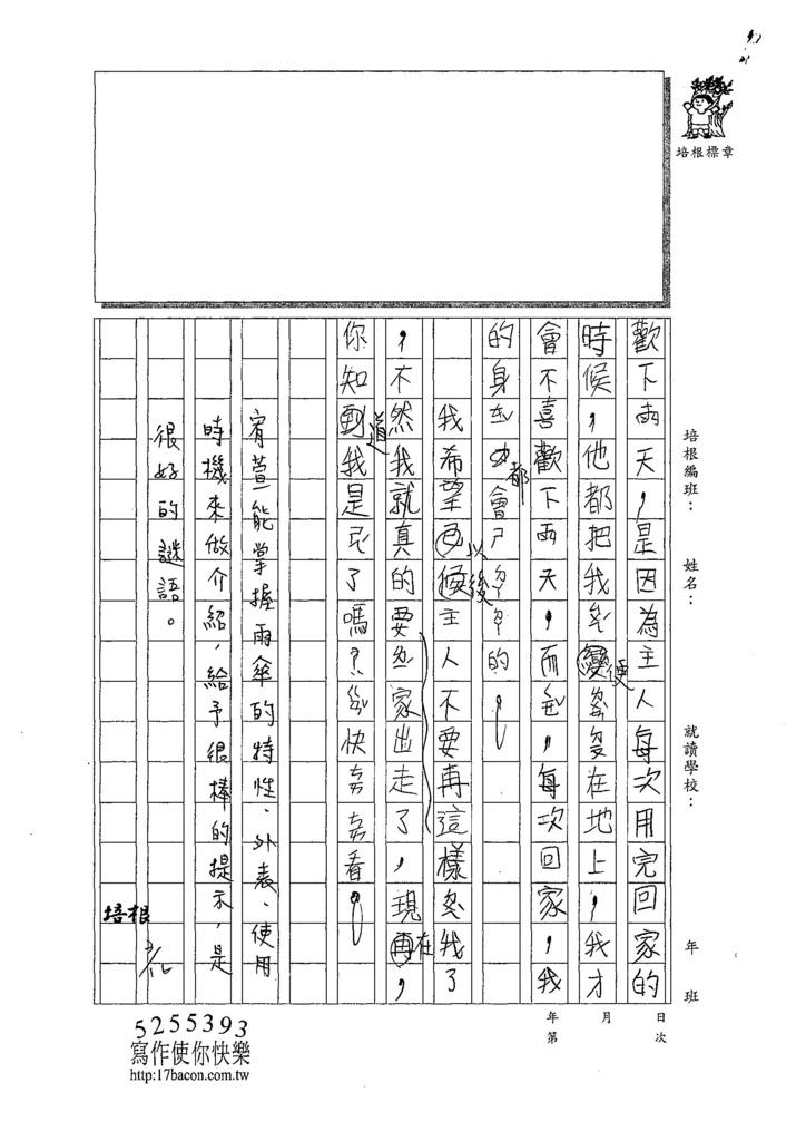 107W3401劉宥萱 (2).jpg
