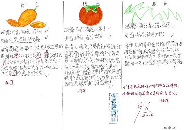 108W4401林禹彤.jpg