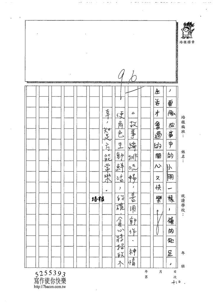108W6401蔡欣融 (4).jpg