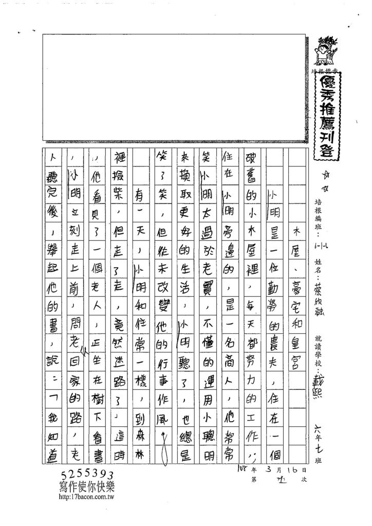 108W6401蔡欣融 (1).jpg