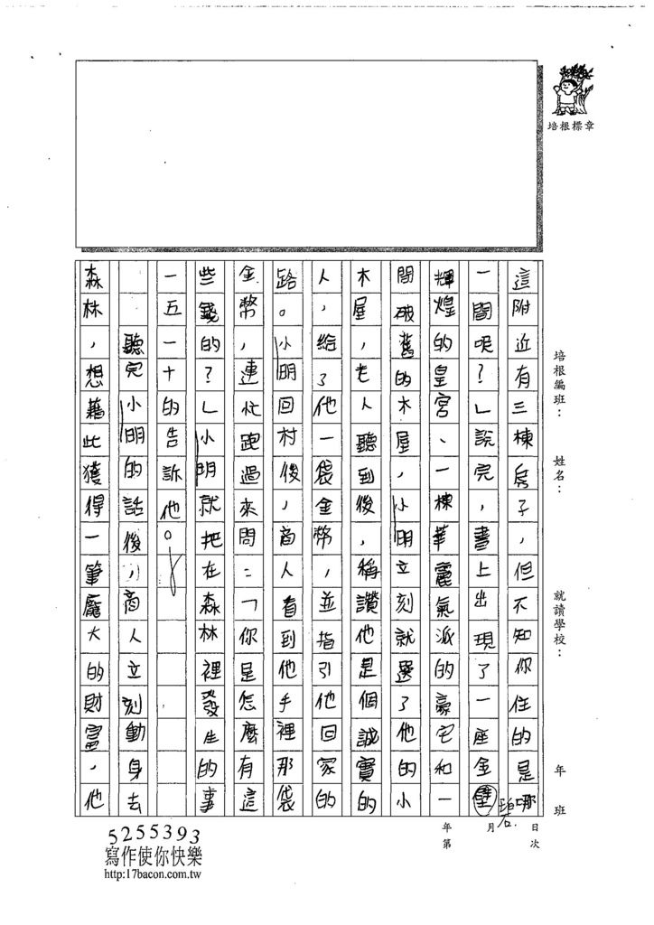 108W6401蔡欣融 (2).jpg