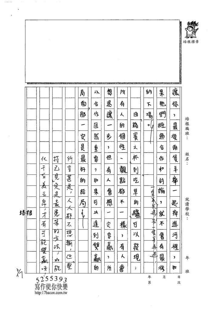 108WA401丁牧淮 (3).jpg