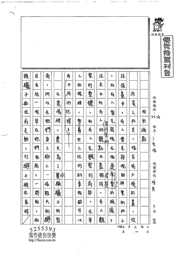 108WA401丁牧淮 (1).jpg