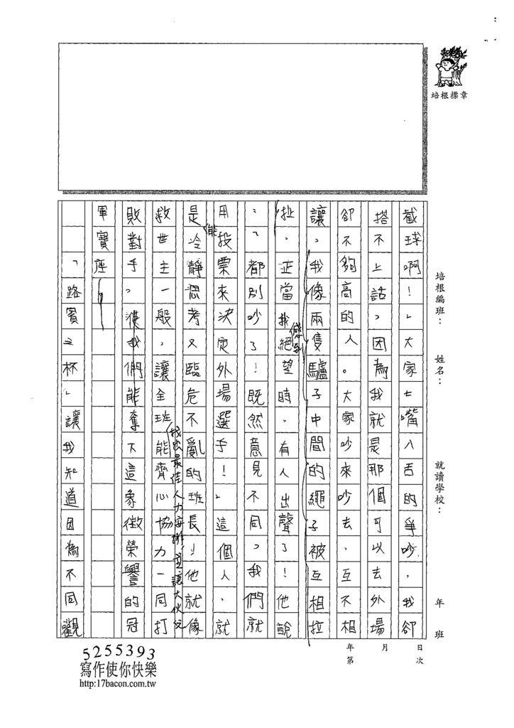 108WA401張嘉芯 (3).tif